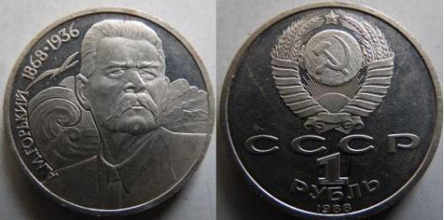 Монета 1 рубль 1988г. А.М Горький