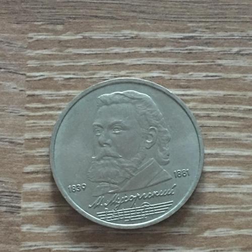Монета 1 рубль 1989 г. Мусоргский