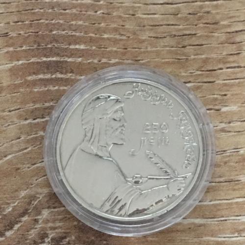 Монета 1 рубль СССР 1991 г. 850 лет со дня рождения Низами Гянджеви