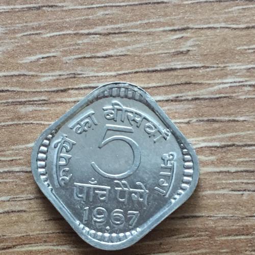 Монета 5 пайс 1967 Индия