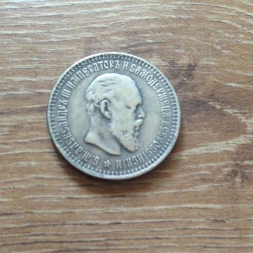 Монета 50 копеек 1889 год Александр ІІІ Россия (ОТЛИЧНАЯ КОПИЯ ПОКРЫТАЯ СЕРЕБРОМ 999 ПРОБЫ)