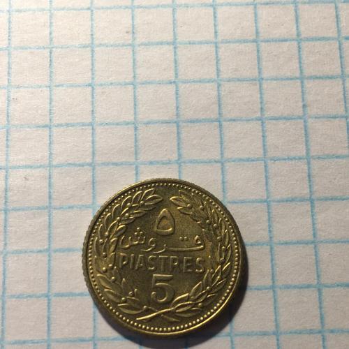 Монета Ливан 5 пиастров 1970