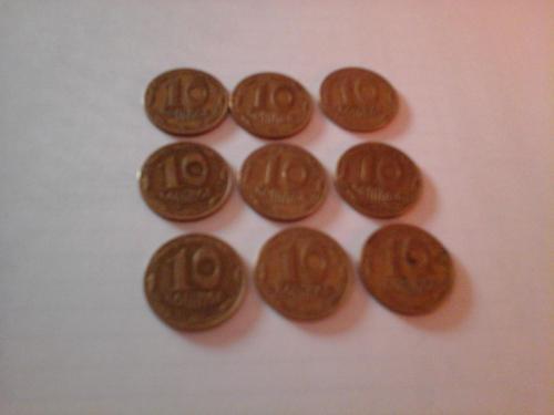 10 копеек 1992 года 9 штук одним лотом