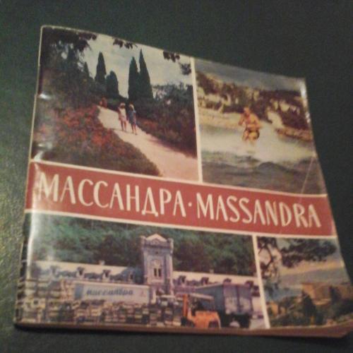 Буклет  Массандра 1976 год Симферополь, издательство Таврия 14х14 см, 56 страниц