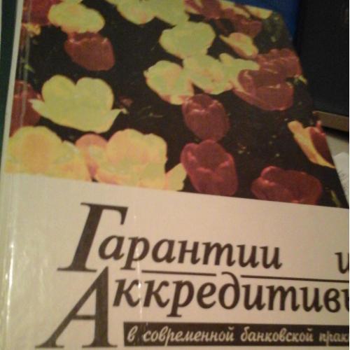 Книга Гарантии и аккредитивы в современной банковской практике 1994 год,  116 страниц, 29,5 см х 20,