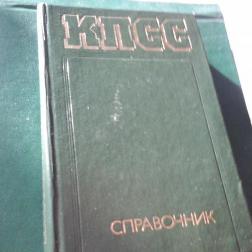 Книга КПСС  Справочник 1982 год. 445 страниц,