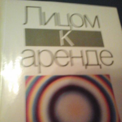 Книга  Лицом  к аренде, Политиздат, Иванов А.С. 365 страниц, 1990 год, книга небольшая 16,5 х 12,3