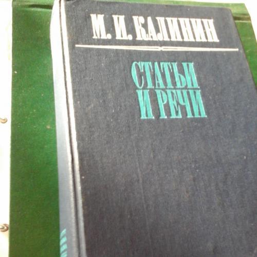 Книга М.И.Калинин  Статьи и речи- 1975 год,  671 страница, Институт марксизма ленинизма  при ЦК КПСС