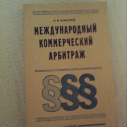 Книга Международный коммерческий  арбитраж,  научное издание, 1995 год , Комаров В.В. 304 страницы