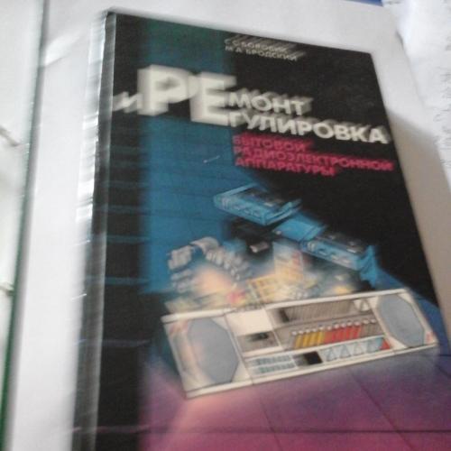 Книга  Ремонт и регулировка бытовой радиоэлектронной аппаратуры 1989 год, 320 страниц.