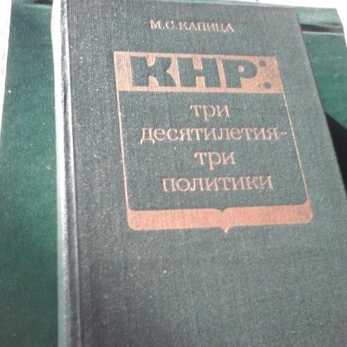 Книга  Три десятилетия -  три политики М.С.Капица. 1979 год, 575 страниц ,