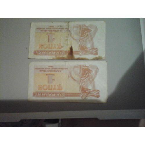 Один купон карбованец  2 штуки,  1991 год,, на одном из них коричневое пятно