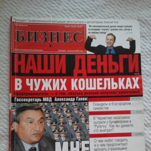 Журнал  Бизнес  номер 33 от 18 августа 2003 года 148 страниц