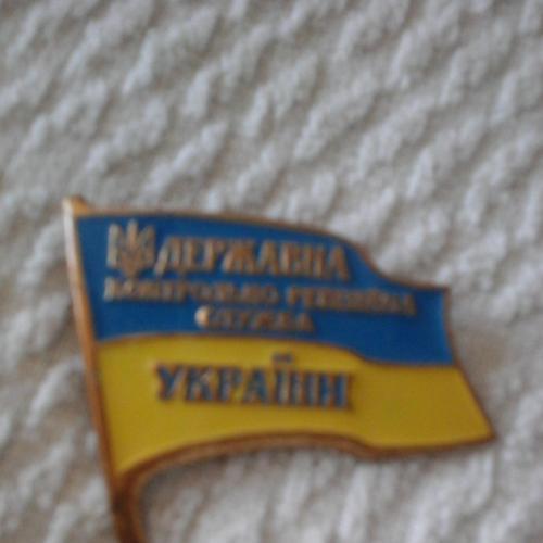 Знак Державна контрольно - ревизийна служба  Украины