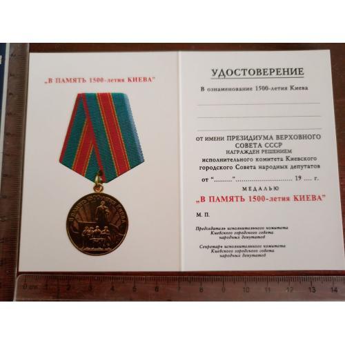 Альбом марок советского периНезаполненное удостоверение к медали 1500 лет Киеваода