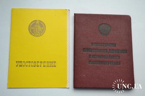 """Документ к знаку """"Отличник соцсоревнования мин. строительного, дорож и коммун. маш.строения"""" + бонус"""
