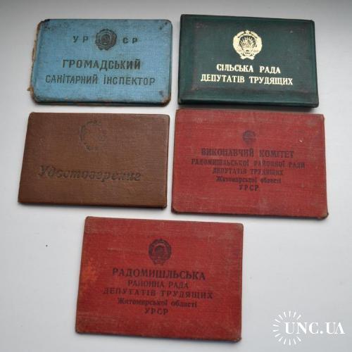 Комплект документов на депутата сельского совета