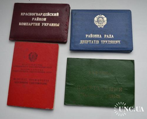Комплект документов на секретаря Райкома Компартии Украины
