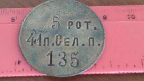 Личный опознавательный знак 5 рота, 41 пехотного  Селенгинского полка