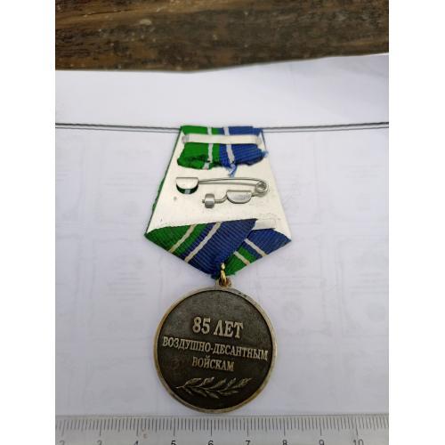Медаль Никто кроме нас. 85 лет ВДВ Воздушно-Десантным Войскам . 1930 - 2015