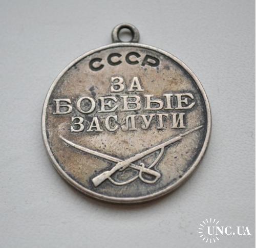 """Медаль """"За боевые заслуги"""" № 187931"""
