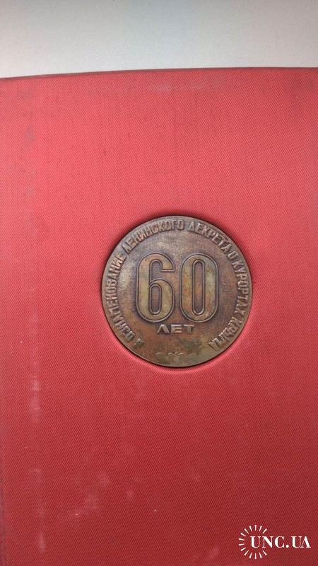 Настольная медаль с дипломом , 60 лет Ленинского декрета о курортах Крымский обком компартии Украины