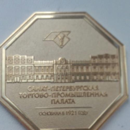 Настольная медаль Санкт-Петербургская торгово-промышленная палата