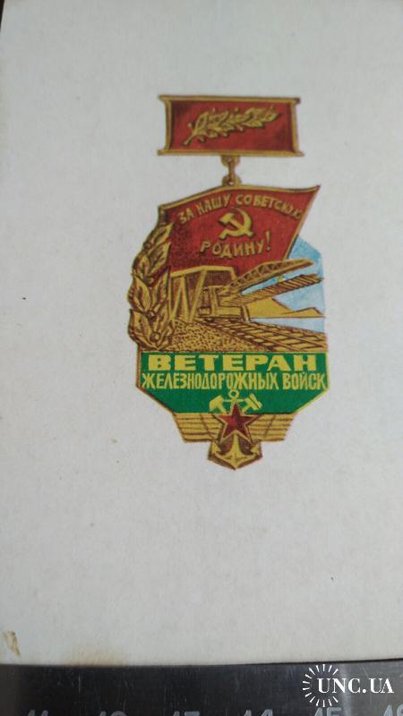 Незаполненное удостоверение периода СССР к знаку ветеран железнодорожных войск