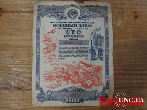 Облигация 100 рублей, 1945 год