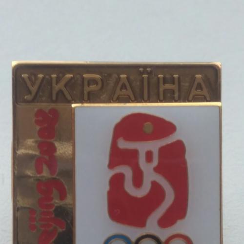 Официальный Знак,член делегации сборной команды Украины , Пекин 2008 года,