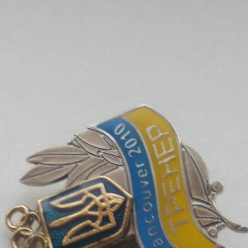 Официальный Знак, тренер  сборной команды Украины , Ванкувер 2010 года