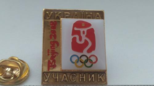 Официальный Знак, участник сборной команды Украины , Пекин 2008 года