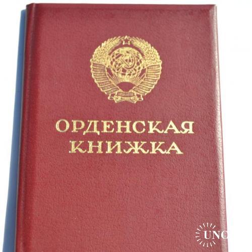 Орденская книжка к Ордену Отечественной Войны 2 степени