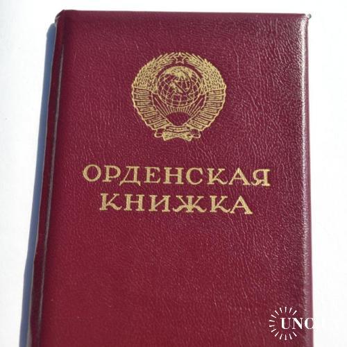 Орденская книжка к Ордену Трудового красного знамени № 1243515