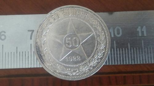 Полтинник советский 1922 года со звездой серебро, отличное состояние
