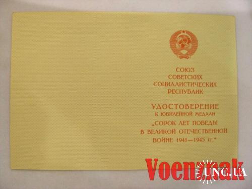 Пустое удостоверение к ю. м. '40 лет победы в ВОВ'