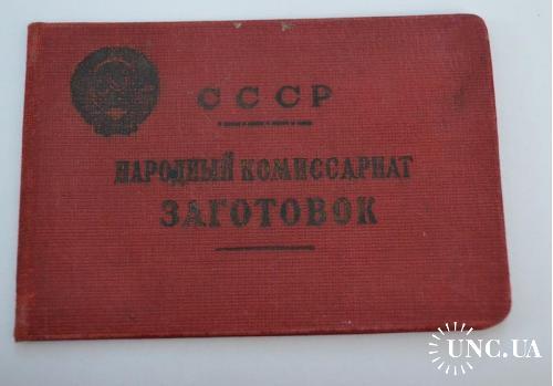 Удостоверение члена Народного комиссариата заготовок Союза ССР, 1941 год