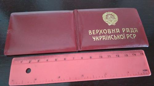 Удостоверение депутата УРСР 1963 год, проездной