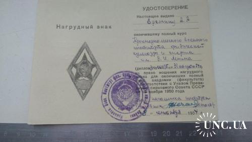 Удостоверение к академическому серебряному ромбу периода СССР за окончание Академии