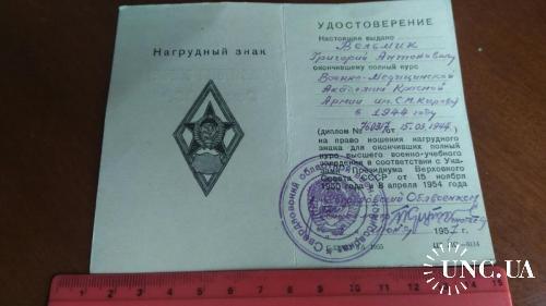 Удостоверение к академическому серебряному ромбу Военно - Медицинская Академия имени С. М. Кирова