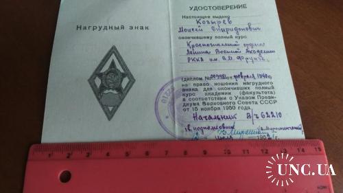 Удостоверение к академическому серебряному ромбу военной Академии РККА имени В. М. Фрунзе