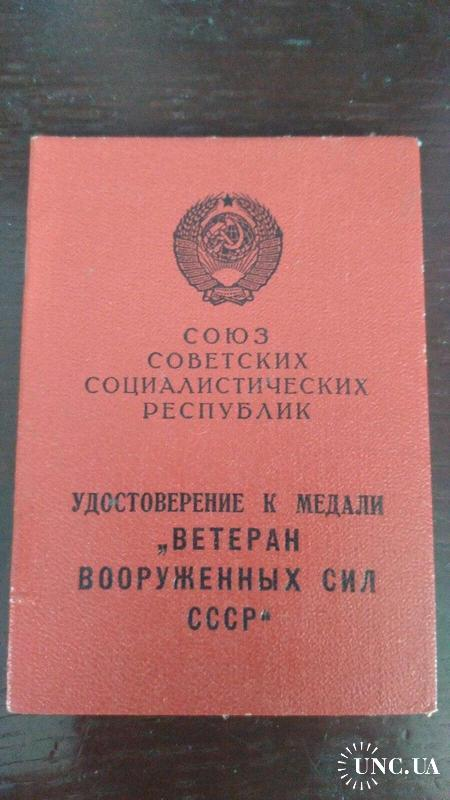 Удостоверение к медали Ветеран вооруженных сил СССР , КГБ СССР