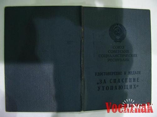 Удостоверение к медали 'За спасение утопающих'