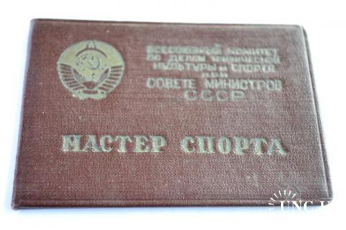 """Удостоверение к знаку """"Мастер спорта"""" № 2292 (баскетбол) 1948 год"""