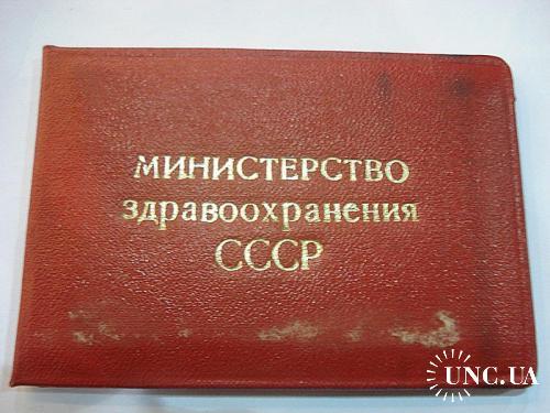 Удостоверение Министества здравоохранения СССР, не заполненное