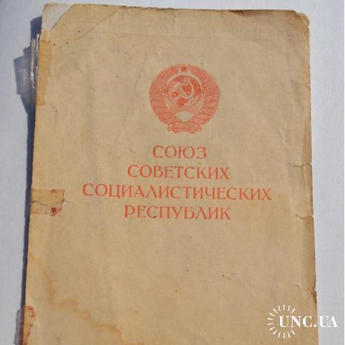 Удостоверение за участие в героической обороне Москвы