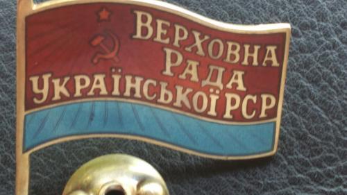 Знак, Депутата Верховного совета Украины ММД