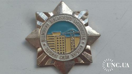 Знак Отличник военного строительства, вооруженные силы Украины