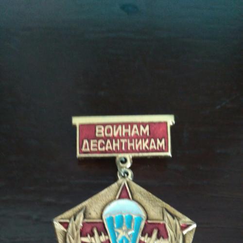 """Знак СССР """"Воинам десантникам слава"""" 1970-ые"""
