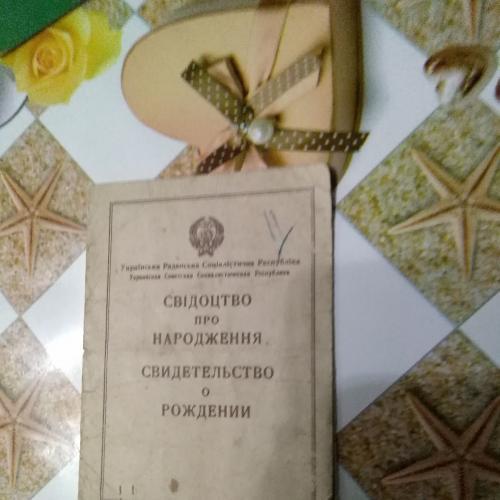 Продам свидетельство о рождении 1948 год